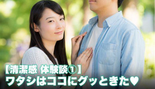 【恋愛編】男の清潔感に対する女性のGOODエピソード30連発!清潔感の正体を知ろう